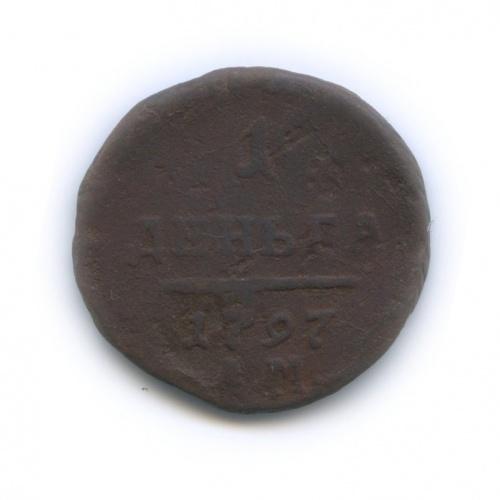 Деньга (1/2 копейки) 1797 года АМ (Российская Империя)