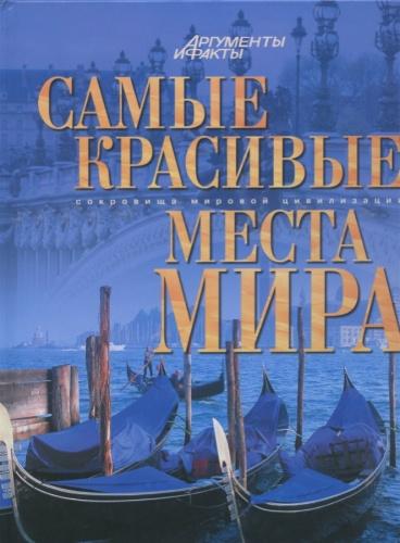 Книга «Самые красивые места мира», Москва, издательство «Аргументы ифакты» (91 стр.) 2012 года (Россия)