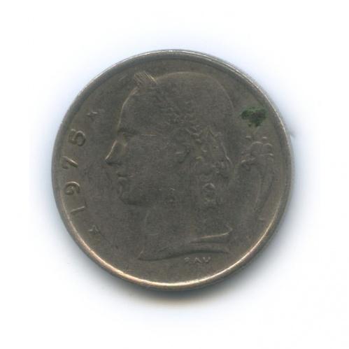 1 франк 1975 года Q (Бельгия)