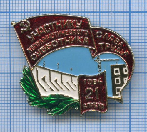 Знак «Участнику коммунистического субботника, 21 апреля 1984» 1984 года (СССР)