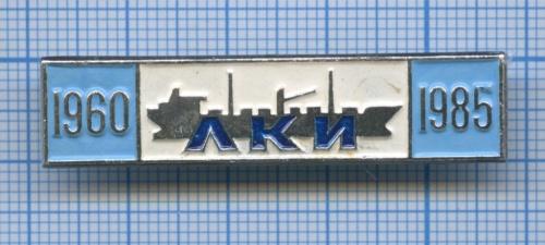 Знак «ЛКИ» 1985 года (СССР)