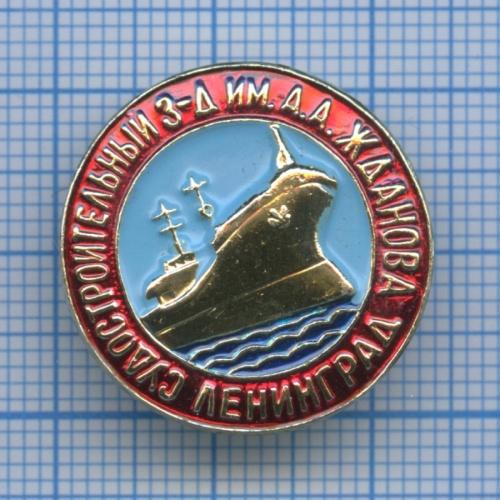 Знак «Судостроительный завод им. А. А. Жданова, Ленинград» (СССР)