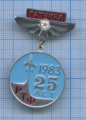 Знак «25 лет РТФ, Гатчина» 1983 года (СССР)