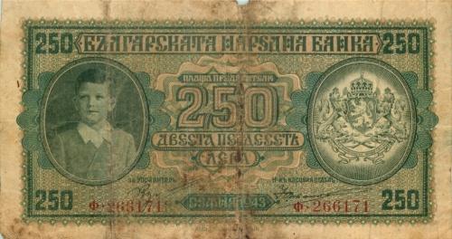 250 левов 1943 года (Болгария)