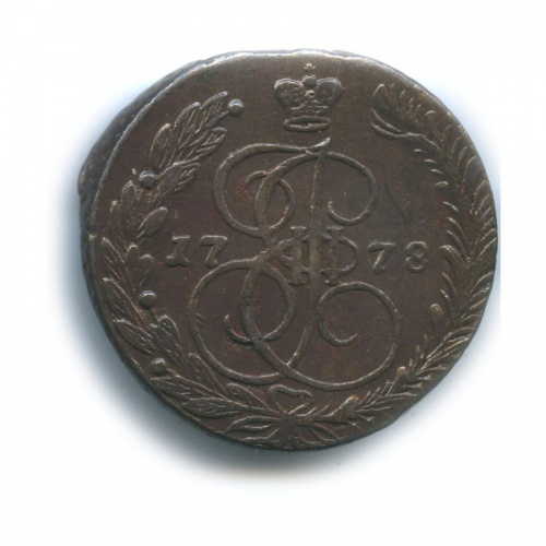 5 копеек 1778 года ЕМ (Российская Империя)