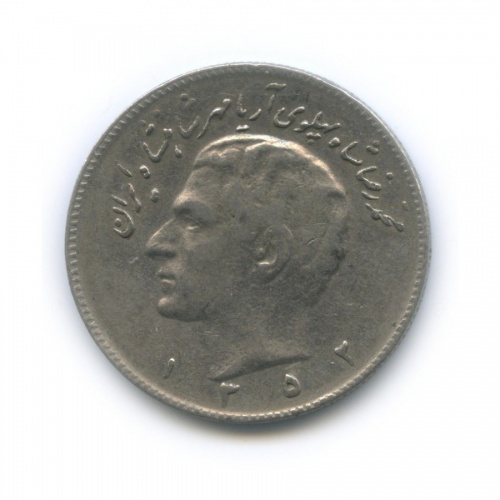 1 риал 1973 года (Иран)