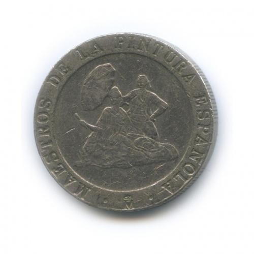 200 песет - Картины Веласкеса иГойи 1994 года (Испания)