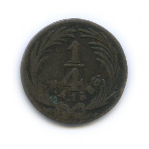 1/4 реала 1836 года (Мексика)