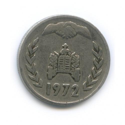 1 динар — ФАО - Земельная реформа 1972 года (Алжир)