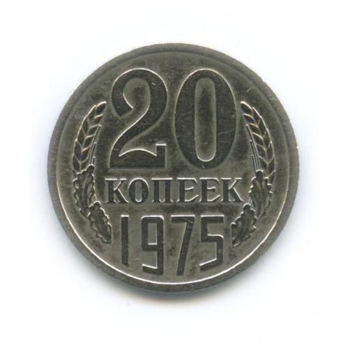 20 копеек 1975 года (СССР)