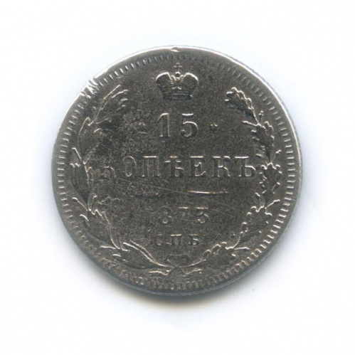 15 копеек 1873 года СПБ HI (Российская Империя)