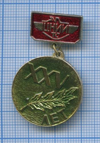 Знак «25 лет выслуги вЦНИИТС» (СССР)