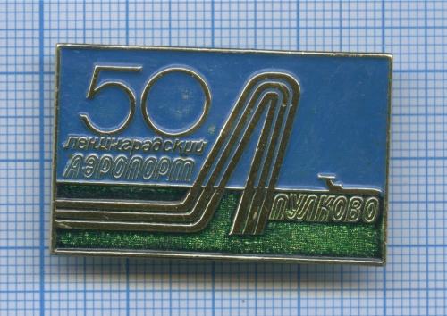 Знак «50 лет Ленинградскому аэропорту «Пулково» (СССР)