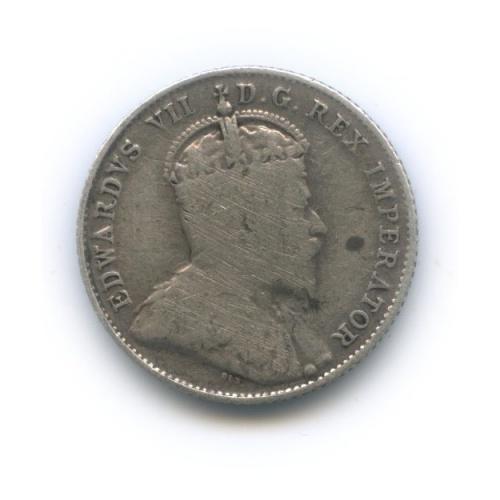 10 центов 1905 года (Канада)