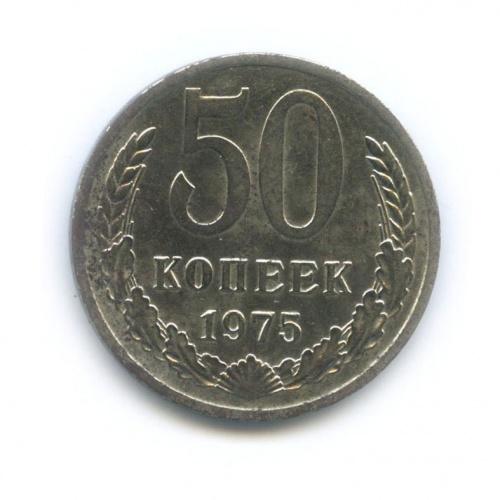 50 копеек 1975 года (СССР)
