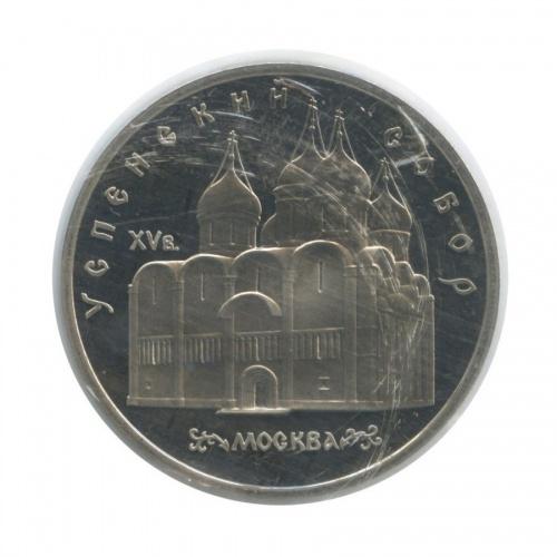5 рублей — Успенский собор, г. Москва (в запайке) 1990 года (СССР)