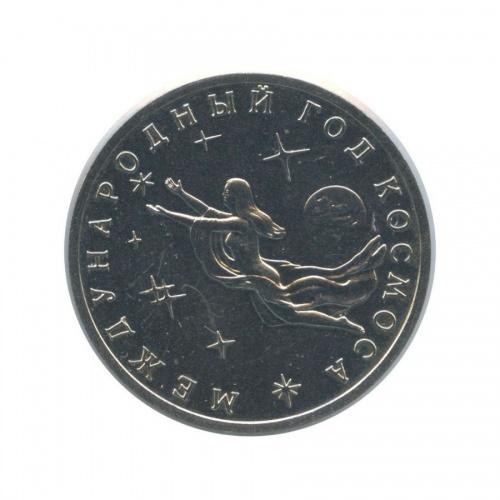 3 рубля — Международный год Космоса (вхолдере) 1992 года (Россия)