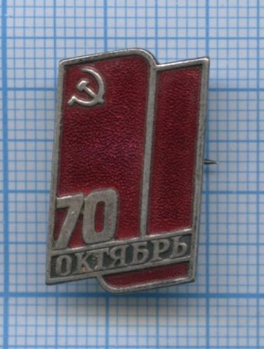 Знак «70 лет Октября» (СССР)