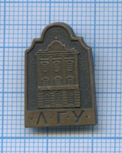 Значок «ЛГУ» (СССР)