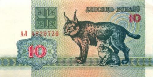 10 рублей 1992 года (Беларусь)