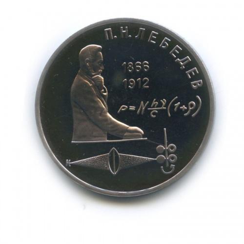 1 рубль — 125 лет содня рождения Петра Николаевича Лебедева (вфутляре) 1991 года (СССР)