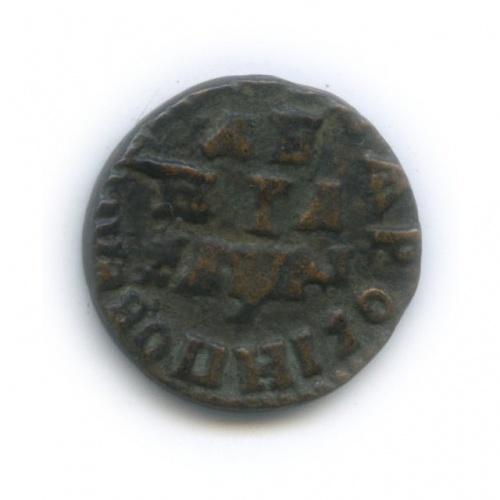 Деньга (1/2 копейки) 1714 года (Российская Империя)