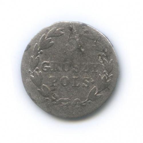 5 грошей (Россия для Польши) 1819 года (Российская Империя)