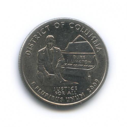 25 центов (квотер) — Квотер Округа Колумбия 2009 года D (США)