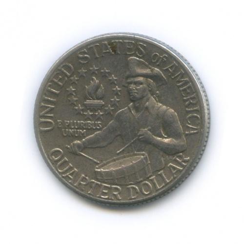 25 центов (квотер) — 200 лет независимости США 1976 года D (США)