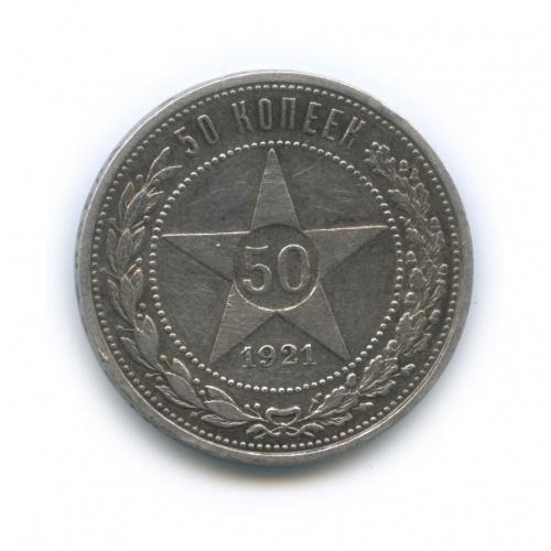 50 копеек 1921 года А.Г (СССР)
