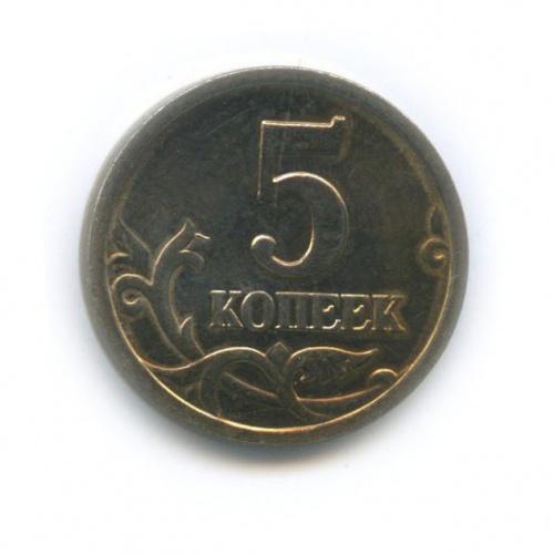 5 копеек 2002 года С-П (Россия)