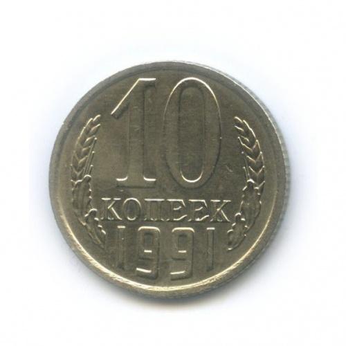10 копеек (без отметки монетного двора) 1991 года (СССР)