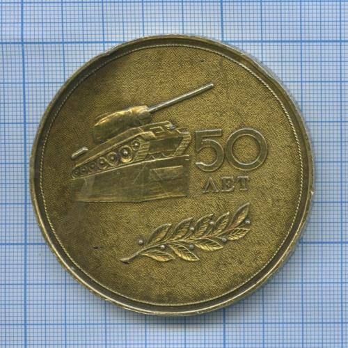 Медаль настольная «50 лет Победы вВеликой Отечественной войне 1941-1945 гг.» 1991 года (СССР)