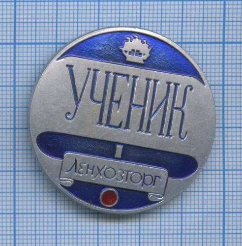 Значок «Ученик ЛЕНХОЗТОРГ» ЛМД (СССР)