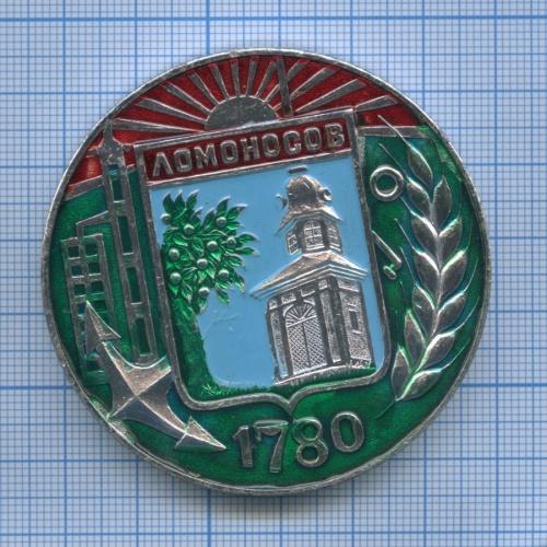 Медаль настольная «Ломоносов - город боевой итрудовой славы» (СССР)