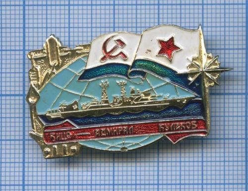 Знак «Большой противолодочный корабль «Вице-адмирал Кулаков» (СССР)