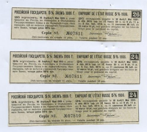 Набор купонов (Российский государственный заем) 1919, 1920 (Российская Империя)
