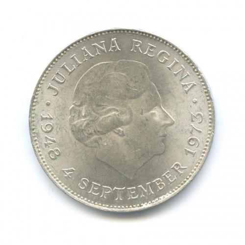 10 гульденов - 25 лет правления Королевы Юлианы 1973 года (Нидерланды)