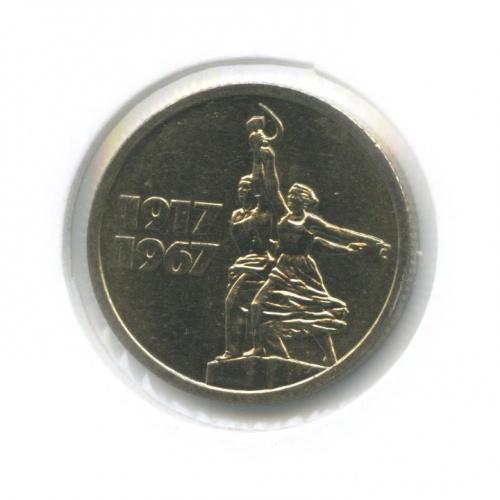 15 копеек — 50 лет Советской власти (вхолдере) 1967 года (СССР)