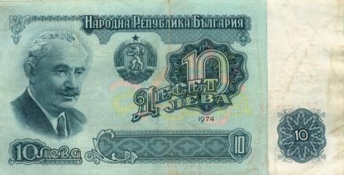10 левов 1974 года (Болгария)
