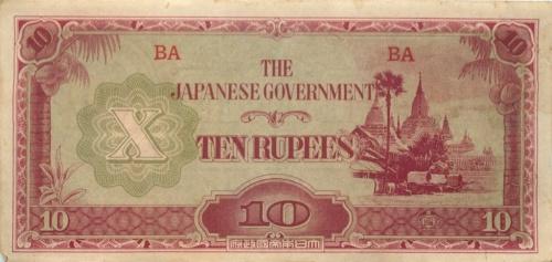 10 рупий (Японская оккупация Бирмы) (Япония)