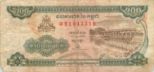 200 риелей 1995 года (Камбоджа)