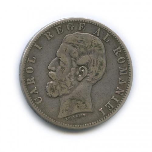 5 лей - Кароль I 1883 года (Румыния)