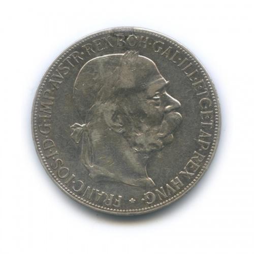 5 крон - Франц Иосиф I, Австро-Венгрия (с подвеса) 1900 года