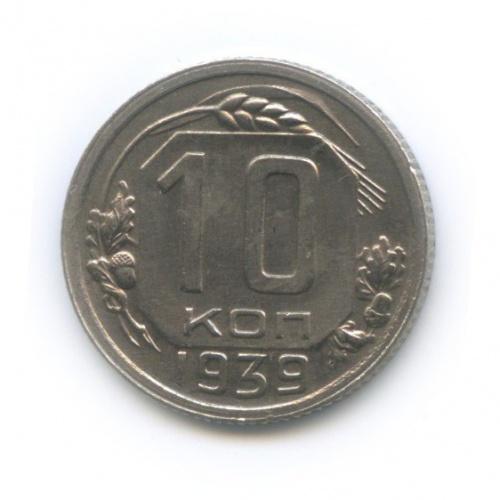 10 копеек 1939 года (СССР)