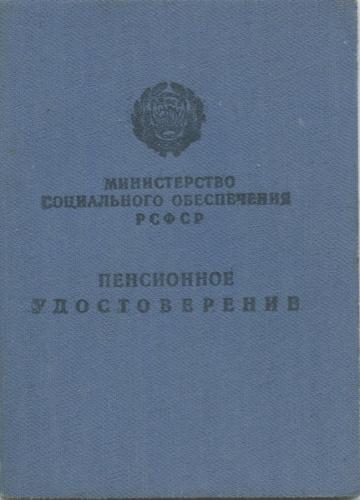 Пенсионное удостоверение «Министерство Социального Обеспечения РСФСР» (СССР)