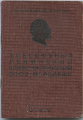 Комсомольский билет (Всесоюзный ленинградский коммунистический союз молодежи) 1956 года (СССР)