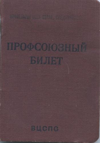 Профсоюзный билет ВЦСПС (СССР)