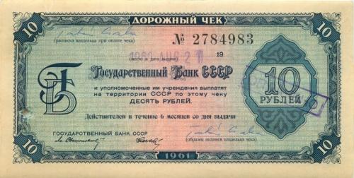 10 рублей (дорожный чек) 1961 года (СССР)