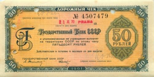 50 рублей (дорожный чек) 1961 года (СССР)